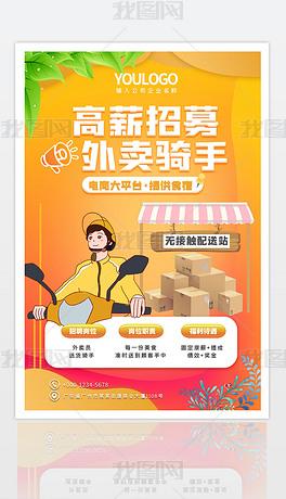 创意黄色外卖骑手无接触配送企业招聘海报广告设计
