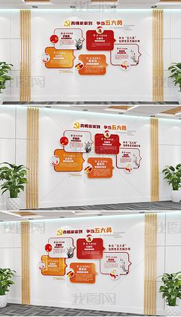 争当党建五大员创先争优主题活动农村基层党员党建文化墙设计