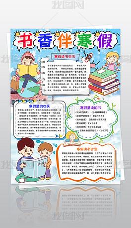 书香伴寒假读书小报手抄报新年春节阅读学习摘抄电子小报手抄报