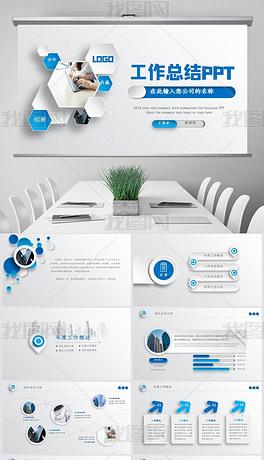 微立体蓝色商务2021年终工作总结新年计划汇报ppt模板