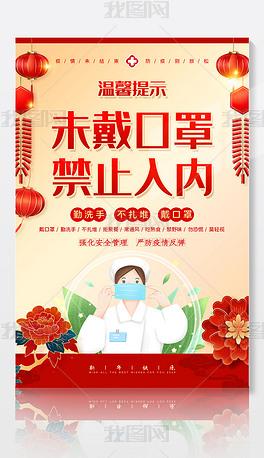 红色春节喜庆商场超市通用未戴口罩禁止入内宣传海报
