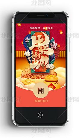 牛转乾坤春节元宵节新年牛年企业微信红包封面设计模板
