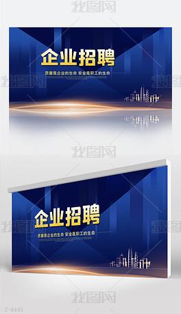 蓝色大气企业公司招聘宣传背景展板海报设计