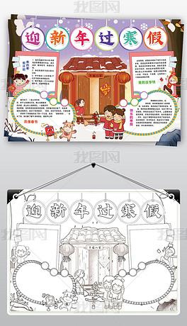 迎新年过寒假小报2021年春节寒假生活计划线描小报手抄报