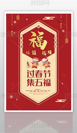 创意大气过新年集五福海报设计