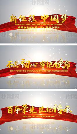4K金属流光文字党政标题模板(无插件)