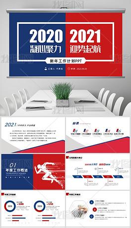 2021商务风新年工作计划开年计划PPT年终总结工作总结述职