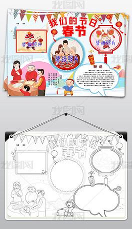 2021年春节小报新年快乐寒假春节年俗小报手抄报