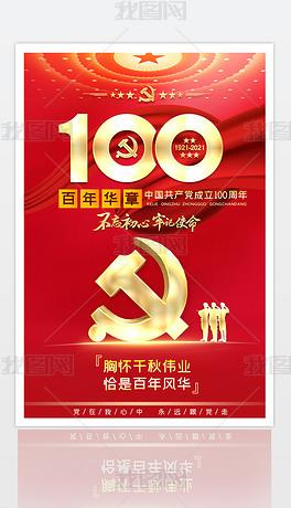 2021年七一建党100周年海报背景设计