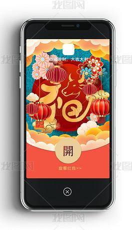 福年春节元宵节新年牛年企业微信红包封面设计模板
