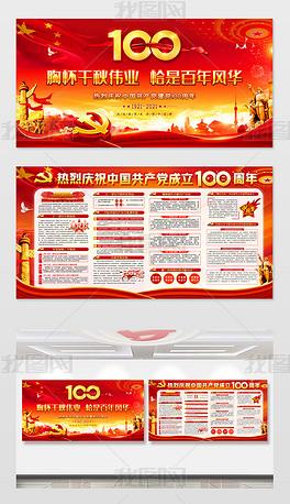 建党100周年七一建党节党政党建展板背景