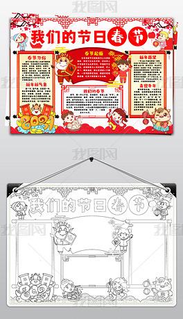 我们的节日春节小报手抄报新年牛年春节习俗快乐手抄报小报模板