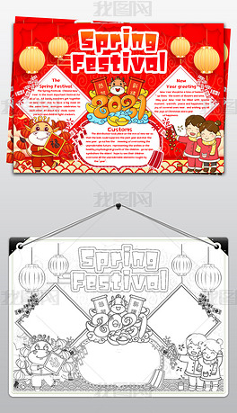 春节英文小报牛年春节新年快乐习俗英文英语电子小报手抄报模板