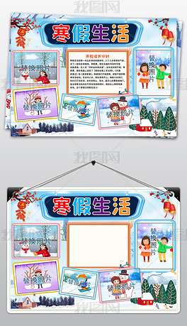 我的寒假生活春节快乐寒假作业读书手抄报小报