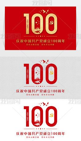中国共产党成立100周年艺术字数字免抠PNG建党100周年