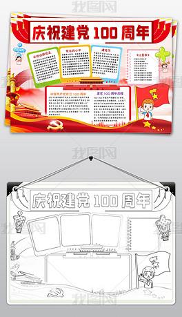 庆祝中国共产党成立100周年七一建党节100周年小报手抄报