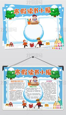 简单好看香伴寒假读书小报手抄报新年春节阅读学习摘抄电子手抄报