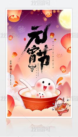 2021大气中国风元宵佳节元宵节海报设计