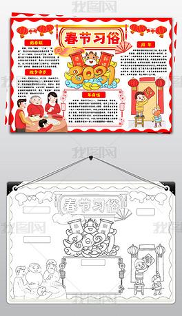 春节传统习俗年俗手抄报新年中国年春节传统文化习俗手抄报小报