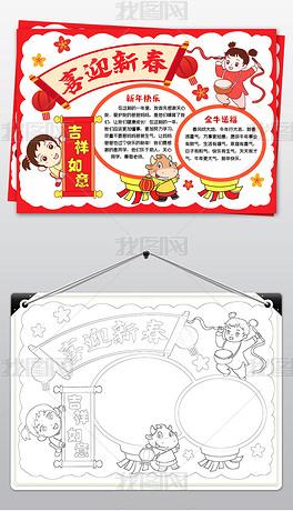 欢乐中国年手抄报小报2021春节手抄报牛年新年小报手抄报模板