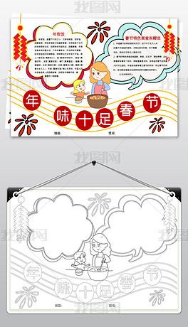 牛年大吉新年春节小报我们的节日春节小报传统节日元宵节手抄报