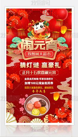 2021牛年春节海报元宵节超市商场促销宣传海报设计POP招贴