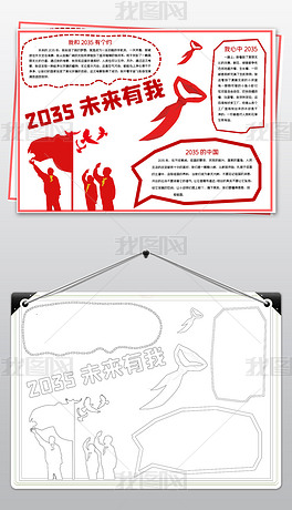 红领巾相约2035展望畅享未来有我2035的中国我手抄报小报