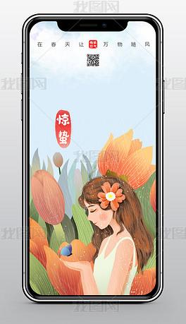 手绘风中国传统二十四节气之惊蛰手机海报设计模板