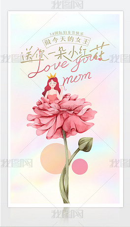 温馨浪漫创意三八妇女节送你一朵小红花主题促销活动海报设计模板
