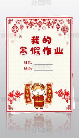 word寒假生活作业日记作文集照片框背景素材模板