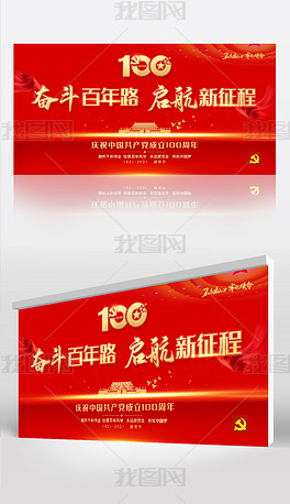 奋斗百年路启航新征程七一建党节共产党成立100周年党建展板
