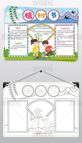 312植树节手抄报春天来了春游踏青环保电子小报边框模板