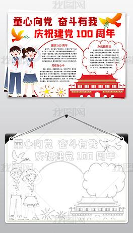 Word庆祝喜迎建党100周年小报共产党成立一百周年手抄报