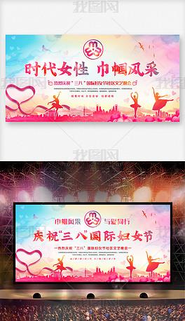水墨炫彩2021年庆祝三八国际妇女节文艺晚会