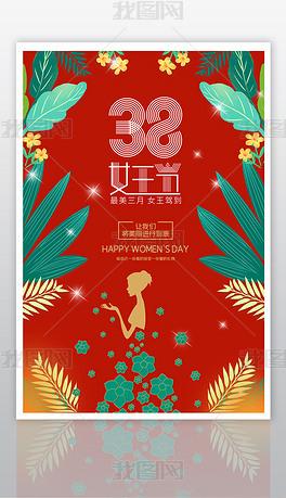 创意简洁三八妇女节女王节海报设计