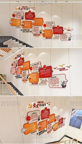2021年新年贺词励志标语党建金句文化墙设计