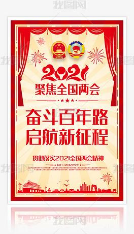 中国风舞台帘布开幕2021聚焦全国两会启航新征程宣传海报设计
