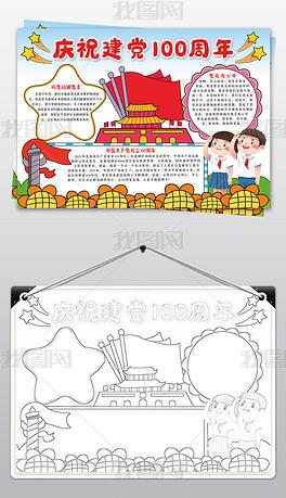 庆祝建党100周年小报中国共产党成立100一百周年手抄报模板