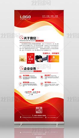 红色科技企业宣传展板公司介绍易拉宝X展架