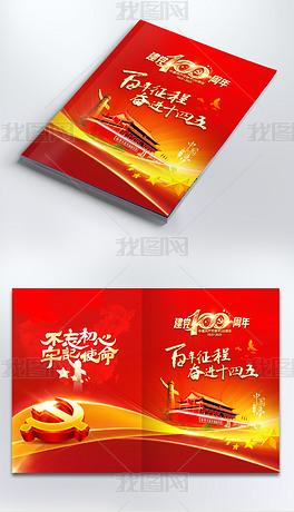 红色喜庆大气建党100周年奋进十四五党建宣传资料封面设计贺卡