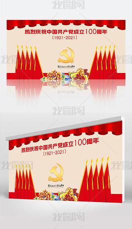 庆祝建党100周年党员代表大会展板背景PSD模板