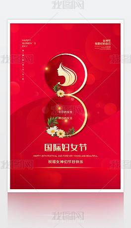 创意大气三八妇女节主题海报设计