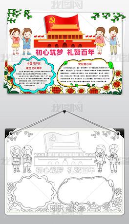 党在我心中电子小报中国共产党成立100周年手抄报建党手抄报