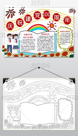 中国共产党成立100周年手抄报党在我心中电子小报建党手抄报