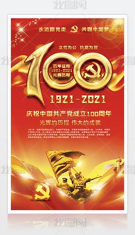 庆祝中国共产党建党100周年海报挂画设计