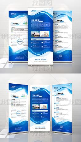 蓝色科技企业展示简介易拉宝公司介绍X展架
