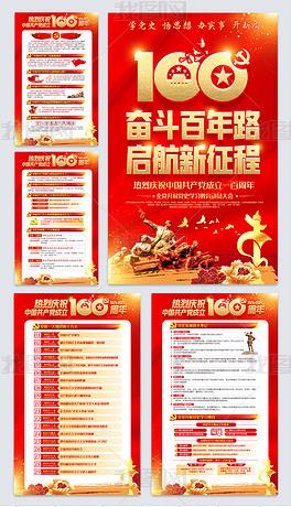 大气庆祝中国共产党成立100周年宣传海报展板