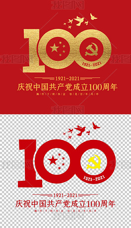 中国共产党成立100周年艺术字数字免抠PNG