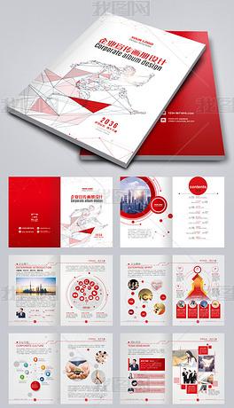 简约大气红色宣传画册企业招商手册公司画册设计