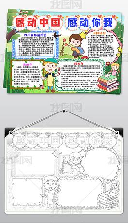 感动中国手抄报感恩中国电子小报观后感涂色模板